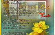 Thơ Tranh: Chúc Xuân